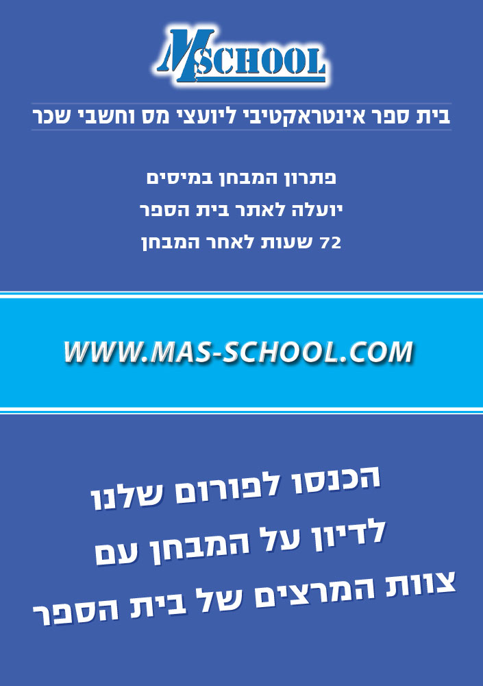 mas-school_flayer-1